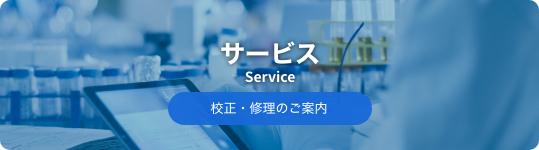 サービス バナー