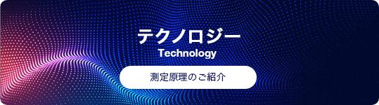 テクノロジー バナー