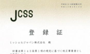 JCSS校正