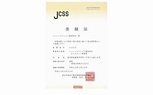 JCSS校正事業者として登録されました