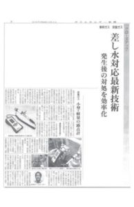ガスエネルギー新聞/クローズアップでポータブル都市ガス露点計が紹介されました。