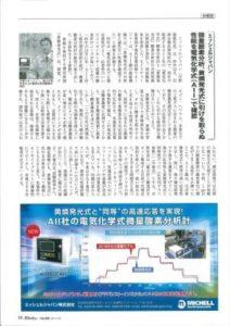 ガスレビュー/No.858でAII社酸素分析計が紹介されました。