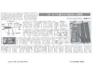 ガスエネルギー新聞でポータブル都市ガス露点計が紹介されました。
