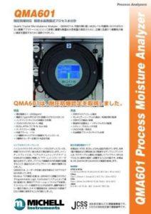 「QMA601」カタログがリリースされました