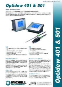 「Optidew 401, 501」カタログがリリースされました。