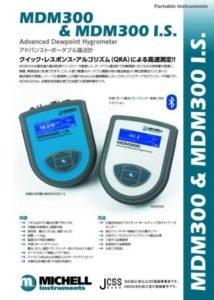 「MDM300&MDM300 I.S.」カタログがリニューアルされました。