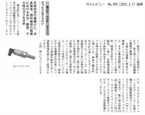 ガスレビューNo.955でミッシェルジャパン株式会社が紹介されました。